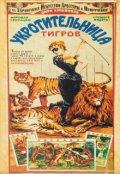 """Обложка книги """"Укротительница тигров"""""""