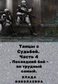 """Обложка книги """"Танцы с Судьбой. Часть 4. Последний бой - он трудный самый."""""""