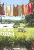 """Обложка книги """"Настроение: мои лучшие годы"""""""