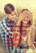 """Обложка книги """"Мои приключения в новой школе или Еля плюс Веля равно любовь"""""""
