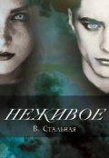 "Обложка книги ""Неживое"""