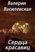 """Обложка книги """"Сердца красавиц"""""""