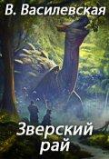 """Обложка книги """"Зверский рай"""""""
