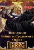 """Обложка книги """"Война за Средиземье Online"""""""