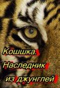"""Обложка книги """"Кошшка. Наследник из джунглей"""""""