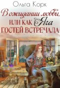 """Обложка книги """"В ожидании любви, или Как Яга гостей встречала"""""""