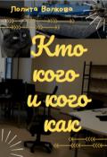 """Обложка книги """"Кто кого и кого как"""""""