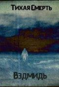 """Book cover """"Тихая смерть"""""""