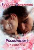 """Обложка книги """"Расколотая любовь"""""""