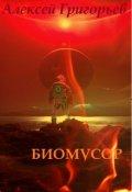 """Обложка книги """"Биомусор"""""""
