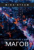 """Обложка книги """"Перерождение робототехника в мир магов"""""""