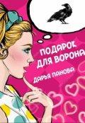 """Обложка книги """"Подарок для ворона"""""""