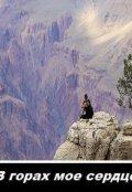 """Обложка книги """"в горах мое сердце"""""""