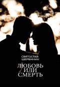 """Обложка книги """"Любовь или смерть"""""""
