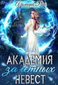 """Обложка книги """"Академия залетных невест"""""""