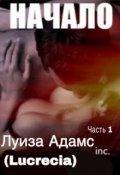 """Обложка книги """"Начало. Часть 1"""""""