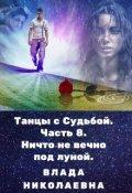 """Обложка книги """"Танцы с Судьбой. Часть 8. Ничто не вечно под луной."""""""