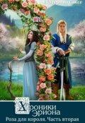 """Обложка книги """"Хроники Эриона. Роза для короля (часть вторая)"""""""