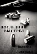 """Обложка книги """"Последний выстрел"""""""