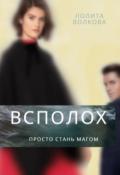 """Обложка книги """"Всполох"""""""