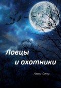 """Обложка книги """"Ловцы и охотники"""""""