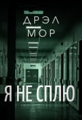 "Обложка книги ""Я не сплю """
