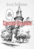 """Обложка книги """"Красная Королева"""""""