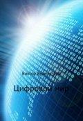 "Book cover ""Цифровой мир"""