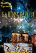 "Обложка книги ""Бантустан-18"""