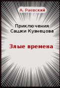 """Обложка книги """"Сашка Кузнецов. Злые времена"""""""