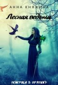 """Обложка книги """"Лесная ведьма"""""""