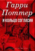 "Обложка книги ""Гарри Поттер и Кольцо Согласия"""