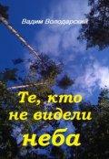 "Обложка книги ""Те, кто не видели неба"""