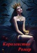 "Обложка книги ""Королевство Ромер"""