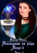 """Обложка книги """"Последняя из рода Леер - 1 (часть 2)"""""""
