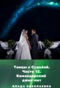 """Обложка книги """"Танцы с Судьбой. Часть 12. Командирский джек-пот."""""""