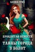 """Обложка книги """"Проклятая невеста и тайны города у болот"""""""