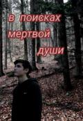"""Обложка книги """"В поисках мертвой души"""""""