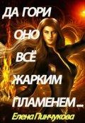 "Обложка книги ""Да гори оно все жарким пламенем"""