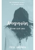 "Обложка книги ""Амаранта"""