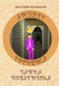 """Обложка книги """"Амулет Грендиса. Тайна подземелья"""""""