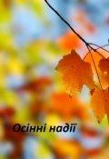 """Обкладинка книги """"Осінні надії"""""""