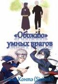 """Book cover """"""""Обожаю"""" умных врагов"""""""