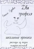 """Обложка книги """"Два трюфеля (школьные хроники, из жизни младшеклассников)"""""""