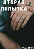 """Обложка книги """"Вторая попытка"""""""