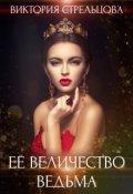 """Обложка книги """"Её Величество Ведьма"""""""