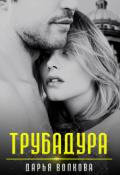 """Обложка книги """"Трубадура"""""""