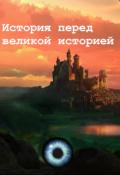 """Обложка книги """"История перед великой историей """""""
