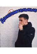 """Обложка книги """"Дополнительные"""""""