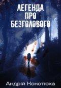 "Обкладинка книги ""Легенда про Безголового"""